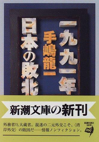 一九九一年 日本の敗北 (新潮文庫)の詳細を見る