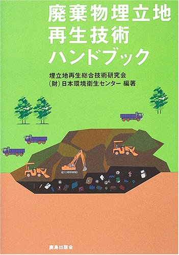 廃棄物埋立地再生技術ハンドブック