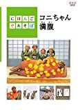 にほんごであそぼ コニちゃん満腹 [DVD] 画像