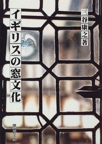 イギリスの窓文化の詳細を見る