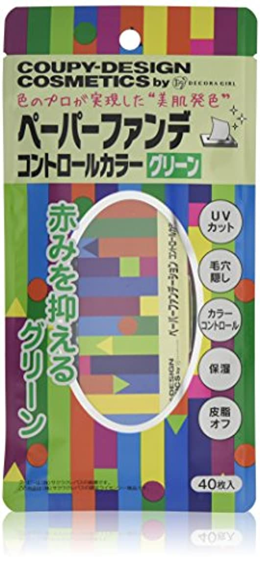 市民エゴイズム贅沢クーピー柄ペーパーファンデーション コントロールカラー(グリーン)