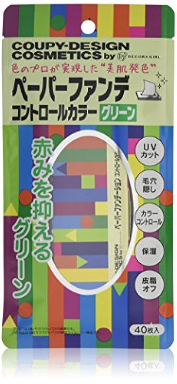 出費フェードアウトオーガニッククーピー柄ペーパーファンデーション コントロールカラー(グリーン)
