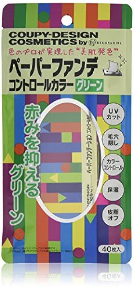 拮抗コインケントクーピー柄ペーパーファンデーション コントロールカラー(グリーン)