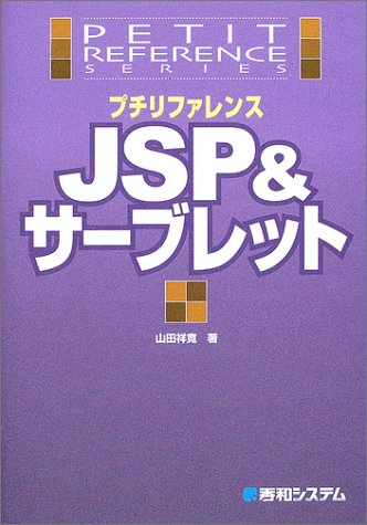 プチリファレンスJSP&サーブレット  プチリファレンスシリーズの詳細を見る