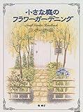 小さな庭のフラワーガーデニング 画像