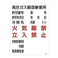 緑十字 高圧ガス標識 高302 高圧ガス製造事業所 039302