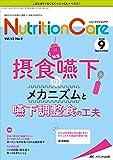 ニュートリションケア 2019年9月号(第12巻9号)特集:摂食嚥下のメカニズムと嚥下調整食の工夫