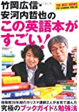 竹岡広信・安河内哲也の この英語本がすごい!