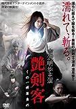 艶剣客 ~くの一 媚薬責め~ [DVD]