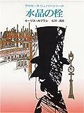 水晶の栓 (創元推理文庫 107-3 アルセーヌ リュパン シリーズ)