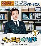 キム課長とソ理事 〜Bravo! Your Life〜 スペシャルプライス版コンパクトDVD-BOX2 <期間限定>