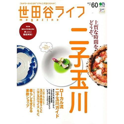 世田谷ライフマガジン 60 (エイムック 3591)