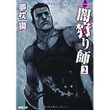 闇狩り師2<新装版> 【徳間文庫】