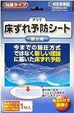 原沢製薬工業 プリマ床ずれ予防シート 部分用 (1枚入) 15×20cm ポリエチレンジェル
