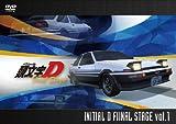 頭文字[イニシャル]D Final Stage Vol.1 [DVD]