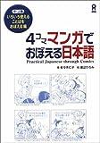 4コママンガでおぼえる日本語 いろいろ使えることばをおぼえる編