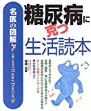 名医の図解 糖尿病に克つ生活読本