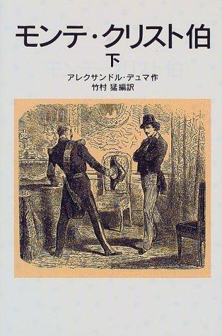 モンテ・クリスト伯 (下) (岩波少年文庫 (505))の詳細を見る