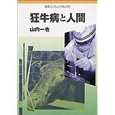 狂牛病と人間 (岩波ブックレット)