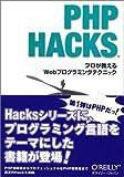 PHP Hacks —プロが教えるWebプログラミングテクニック