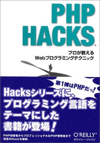 PHP Hacks ―プロが教えるWebプログラミングテクニックの詳細を見る