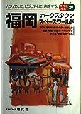 福岡 ホークスタウン・スペースワールド (マップルガイド)