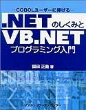 .NETのしくみとVB.NETプログラミング入門―COBOLユーザーに捧げる 画像