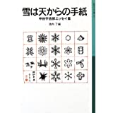 雪は天からの手紙: 中谷宇吉郎エッセイ集 (岩波少年文庫)