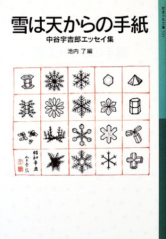 雪は天からの手紙―中谷宇吉郎エッセイ集 (岩波少年文庫)の詳細を見る
