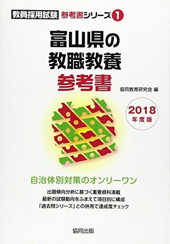 富山県の教職教養参考書 2018年度版 (教員採用試験「参考書」シリーズ)