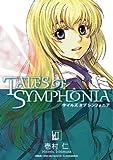 Tales of symphonia 2 (BLADE COMICS)