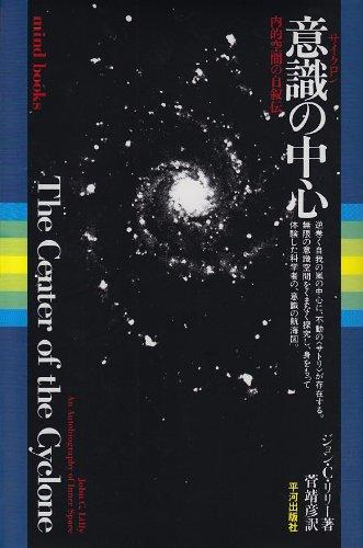 意識(サイクロン)の中心—内的空間の自叙伝 (mind books)