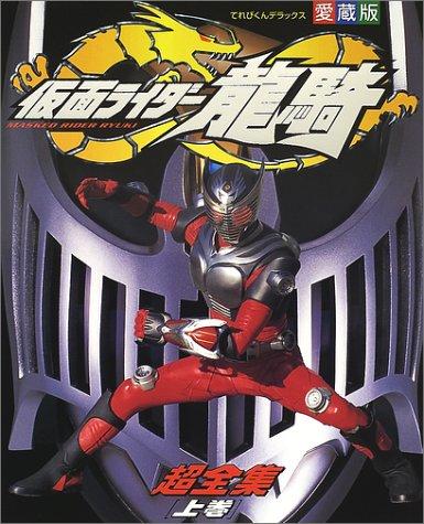 仮面ライダー龍騎超全集 上巻 てれびくんデラックス愛蔵版