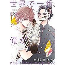 世界で一番、俺が○○(2) (イブニングコミックス)