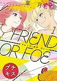FRIEND OR FOE プチキス(1) (Kissコミックス)