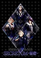VOICE ACTORS LIVE DISSIDIA FINAL FANTASY SECRETUM -秘密-(DVD)