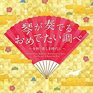 琴が奏でるおめでたい調べ〜令和、美しき時代に〜(CD)