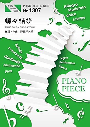 ピアノピースPP1307 蝶々結び / Aimer(エメ) ...