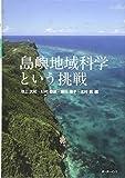 島嶼地域科学という挑戦―琉球大学島嶼地域科学研究ライブラリ