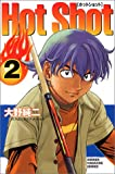 Hot shot (2) (少年マガジンコミックス)