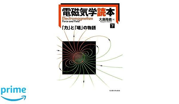 電磁気学読本【下巻】―「力」と...