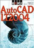 AutoCADLT2004徹底解説 (エクスナレッジムック―CAD徹底解説シリーズ)