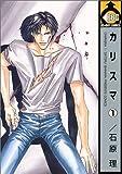 カリスマ 1 (ビーボーイコミックス)
