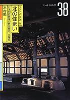 北の住まい―日本列島民家の旅〈9〉東北・北海道 (INAX ALBUM)
