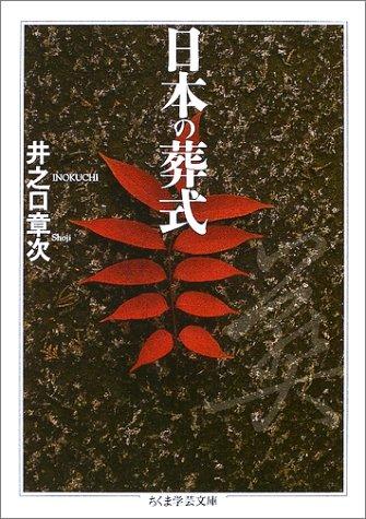 日本の葬式 (ちくま学芸文庫)の詳細を見る