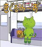 きぐるみーず (キャラクター絵本)