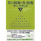 考える技術・書く技術 ワークブック〈下〉