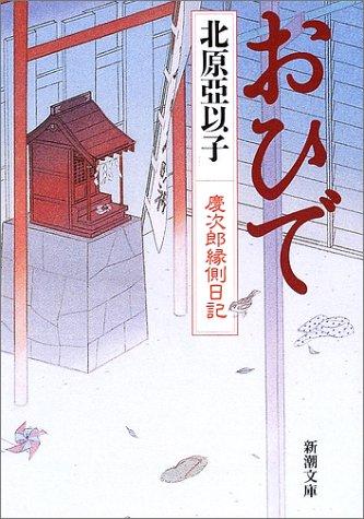 おひで―慶次郎縁側日記 (新潮文庫)