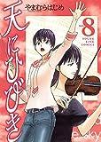 天にひびき (8) (ヤングキングコミックス)