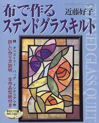 布で作るステンドグラスキルト—額・タペストリー・バッグ他 (レディブティックシリーズ (1565))